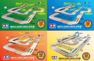 ミニ四駆大会サーキットの画像