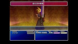 FF7,クラウドの超究武神覇斬の画像
