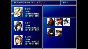 FF7のキャラクター画面。パーティー編成ができる。