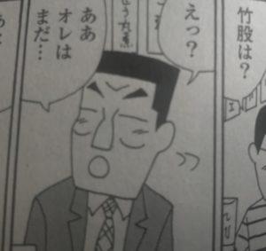 竹股の顔の画像