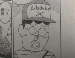 斎藤の顔の画像