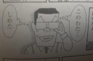 前田課長の画像