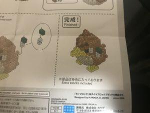 ナノブロックカモネギの説明書の抜粋写真
